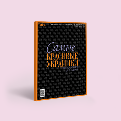 Первый выпуск журнала «Самые красивые Украинки»