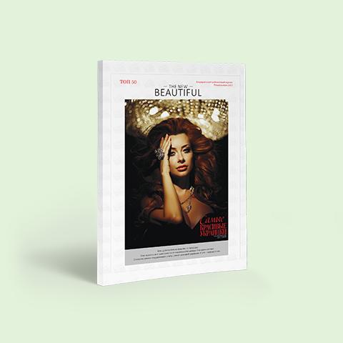 Пятый выпуск журнала «Самые красивые Украинки»