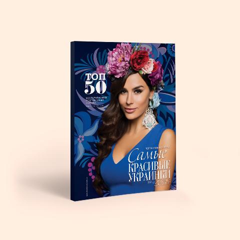 Седьмой выпуск журнала «Самые красивые Украинки»