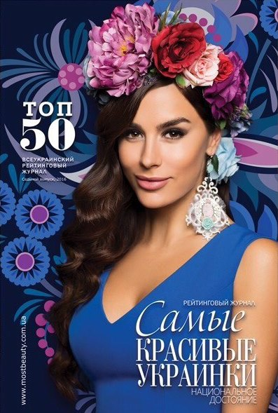 Обложка нового 7-го номера журнала!