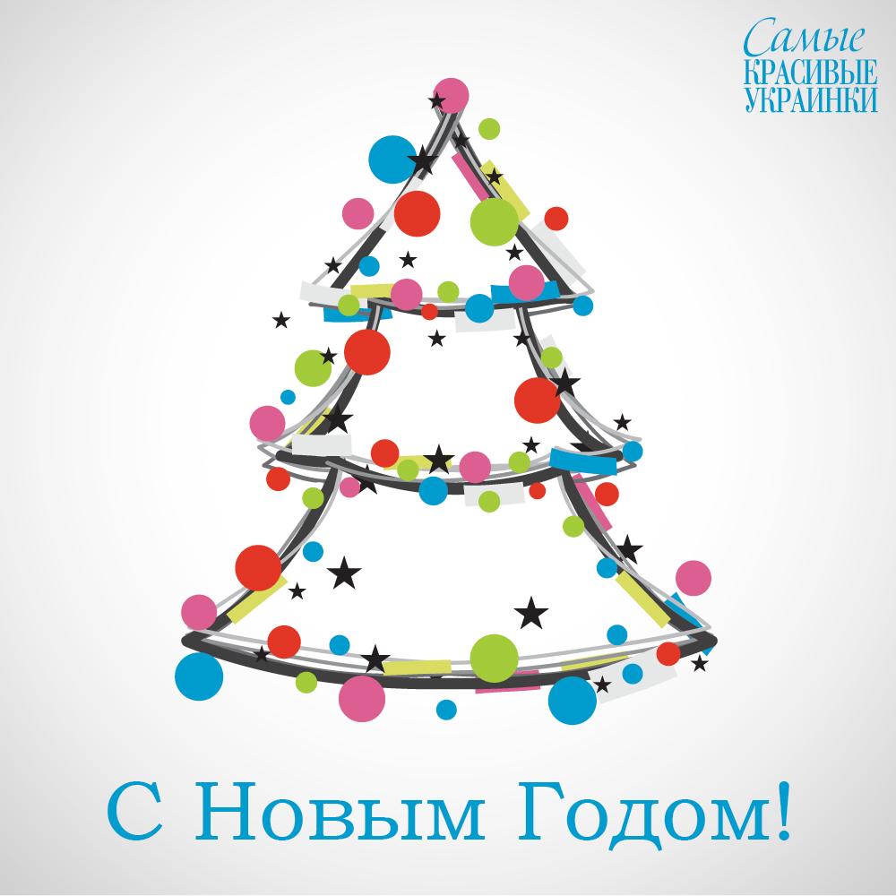 Желает счастливого Нового года!